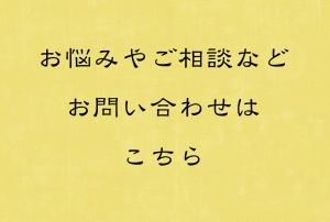 問い合わせ_edited-1