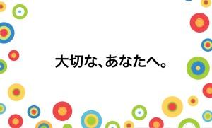招待券_edited-1