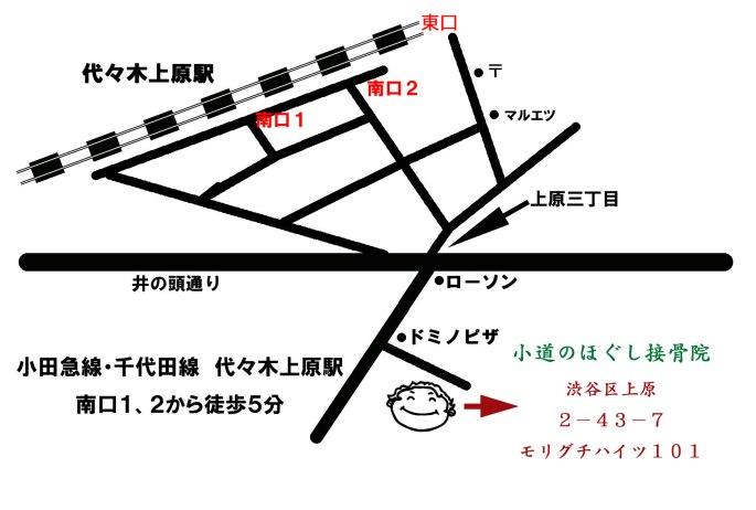 小道のほぐし接骨院地図